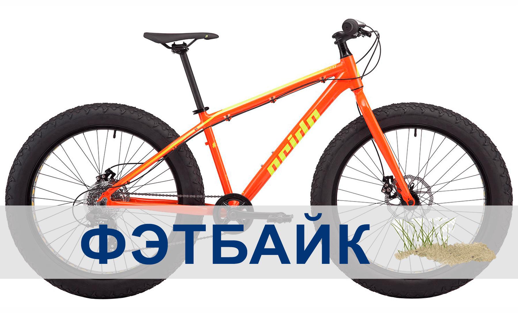 фэтбайк велосипед фото