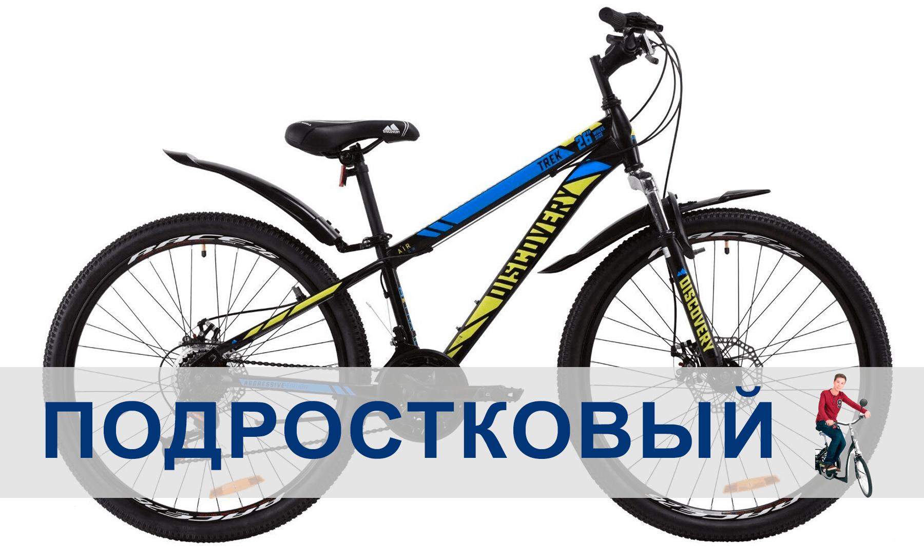 подростковый велосипед фото