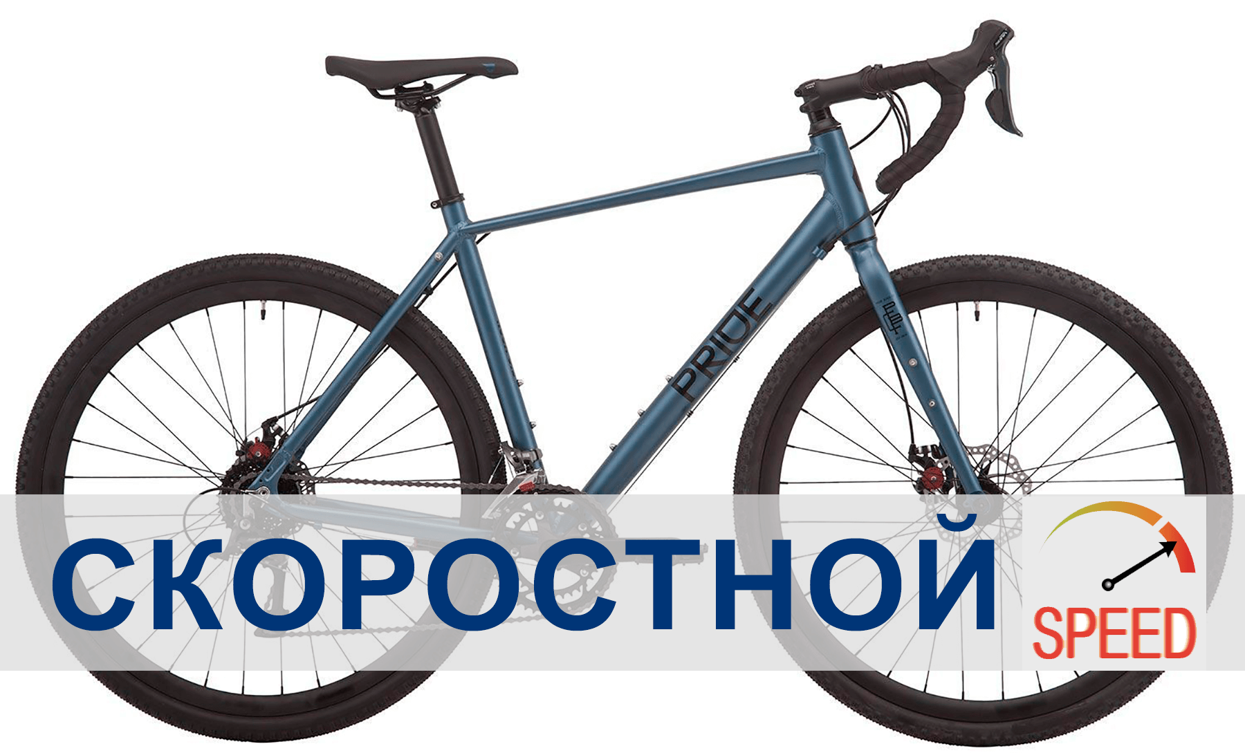 скоростной велосипед фото
