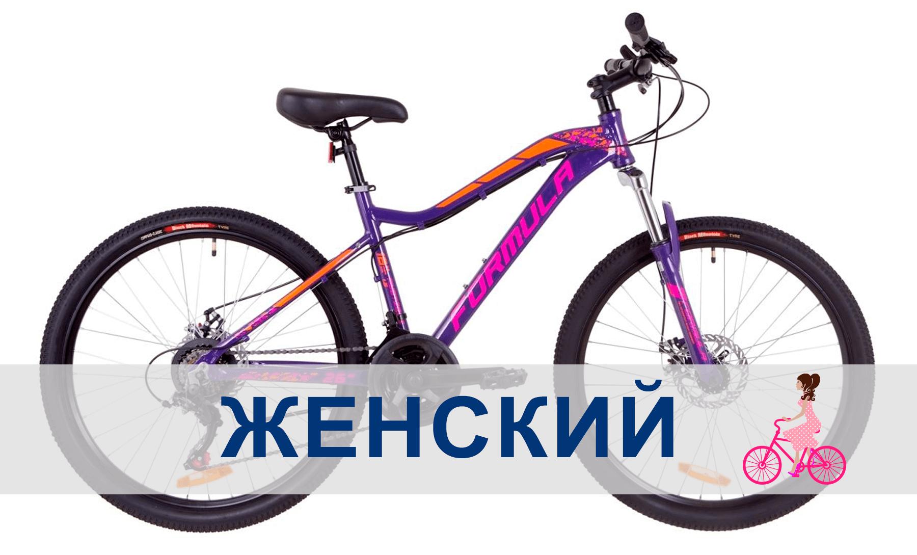 женский велосипед фото